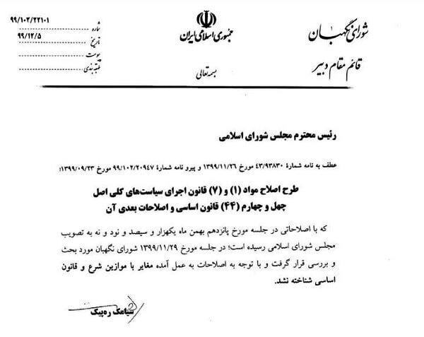 نامه اعلام تایید طرح اصلاح موادی از قانون اجرای سیاستهای کلی اصل ۴۴ از سوی شورای نگهبان