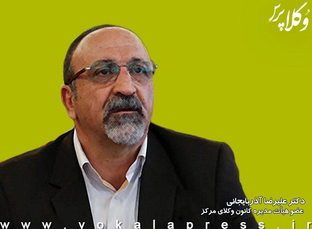 هفته وکیل مدافع و چالش ها
