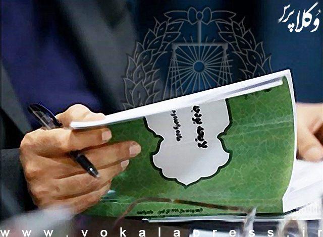 مجازاتی جدید برای وکلای دادگستری در لایحه جدید بودجه