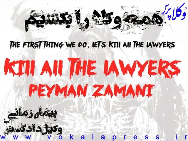 اولین کاری که می کنیم، همه وکلا را بکشیم