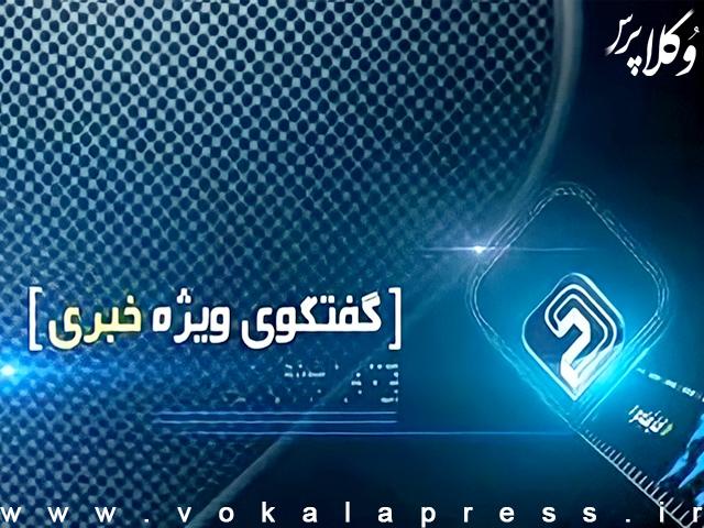 جزئیات برنامه گفتگوی ویژه خبری؛ از تبعیض تا تکذیب