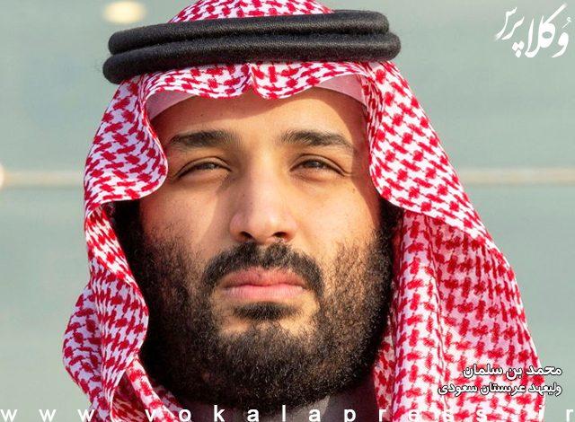 احضار ولیعهد عربستان در ارتباط با پرونده قتل جمال خاشقچی