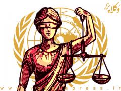"""اصول اساسی نقش وکلا (منتشر شده در نشريه """"حقوق بشر"""" سازمان ملل)"""