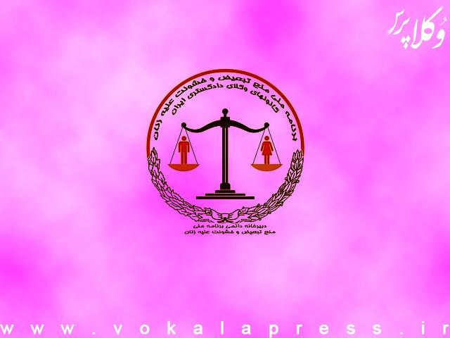 بیانیه دبیرخانه برنامه ملی منع تبعیض و خشونت علیه زنان به مناسبت روز جهانی زن