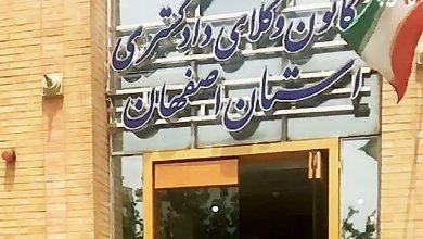 بیانیه کانون وکلای اصفهان درخصوص قانون اصلاح مواد ١ و ٧ قانون اجرای سیاستهای کلی اصل ۴۴