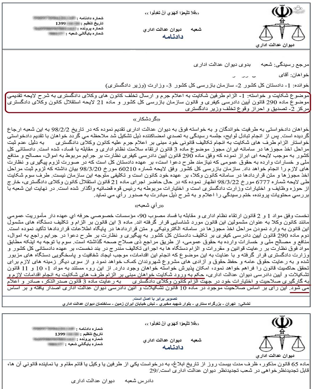 رأی منتشر شده در خبرگزاری فارس درباره الزام دادستان کل کشور و وزارت دادگستری به اعلام جرم علیه کانون وکلای دادگستری