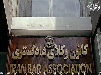 کانون های وکلا مشغول بررسی طرح جامع پذیرش و آموزش وکالت هستند