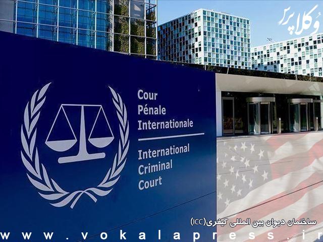 دولت آمریکا به تحریم مقامات دیوان بینالمللی کیفری پایان داد