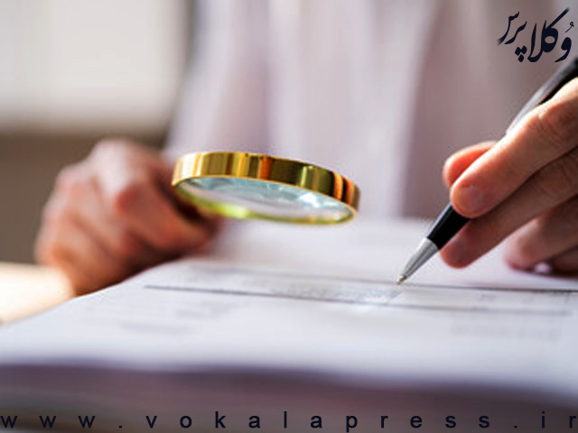 شیوه نامه دسترسی آزاد به اسناد و مکاتبات اداری