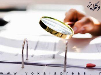 شیوه نامه انتشار و دسترسی آزاد به اطلاعات «قراردادها» شیوه نامه انتشار و دسترسی آزاد به اطلاعات متضمن حق و تکلیف برای مردم (قوانین، مقررات و تصمیمات عمومی)