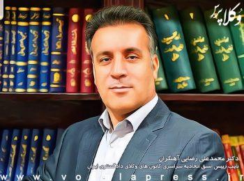 جزئیاتی از تفهیم اتهام رضایی آهنگران در دادسرای خرم آباد