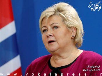 جریمه نخست وزیر نروژ به دلیل نقض مقررات کرونایی