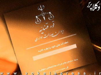 سامانه ساجد؛ سامانه ثبت و پیگیری درخواست در دیوان عدالت اداری