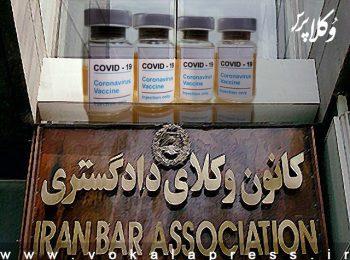 پیگیری کانون وکلای مرکز برای تهیه ۵۰۰ هزار دوز واکسن کرونا جهت واکسیناسیون وکلای دادگستری