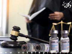 نظر کانون وکلای مرکز این است که هزینه واکسن از خود وکلا دریافت شود