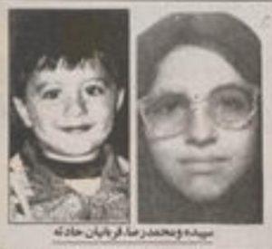 سپیده و محمدرضا قربانیان جنایت خیابان گاندی