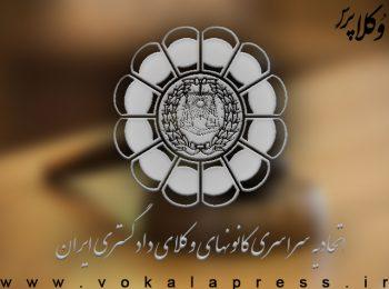 اعتراض رییس اسکودا به رییس جمهور در خصوص تعویق سه باره آزمون وکالت ۹۹