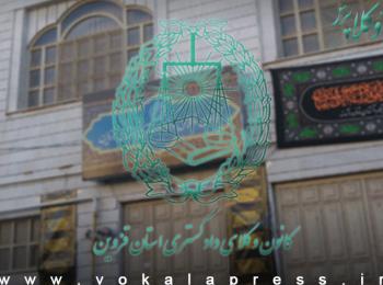 گزارش مالی آذر ۹۹ کانون وکلای قزوین