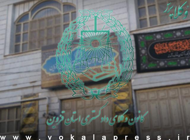 گزارش مالی آبان ۹۹ کانون وکلای قزوین