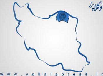 آخرین وضعیت تشکیل کانون وکلای خراسان شمالی