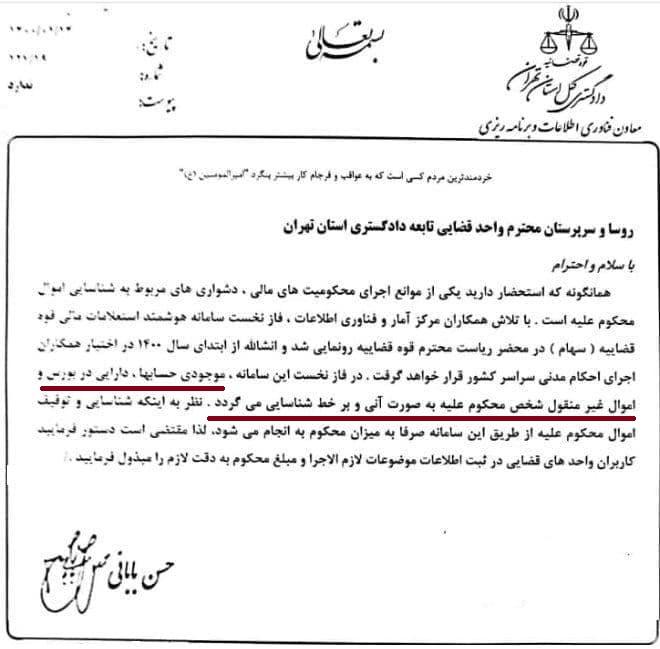 نامه معاون فناوری اطلاعات دادگستری تهران به روسای واحد های قضایی