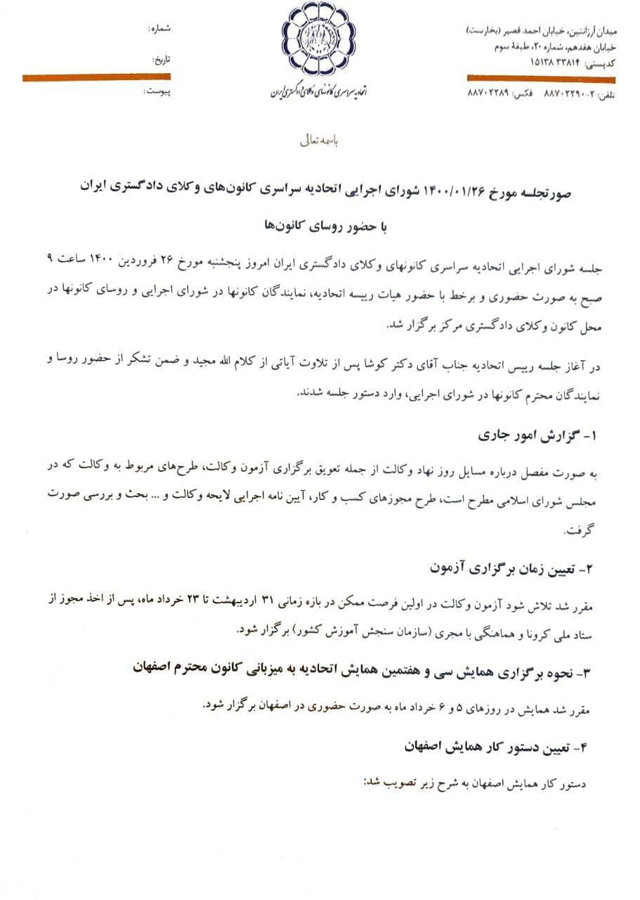 صورتجلسه شورای اجرایی اسکودا(۲۶ فروردین۱۴۰۰) ص ۱