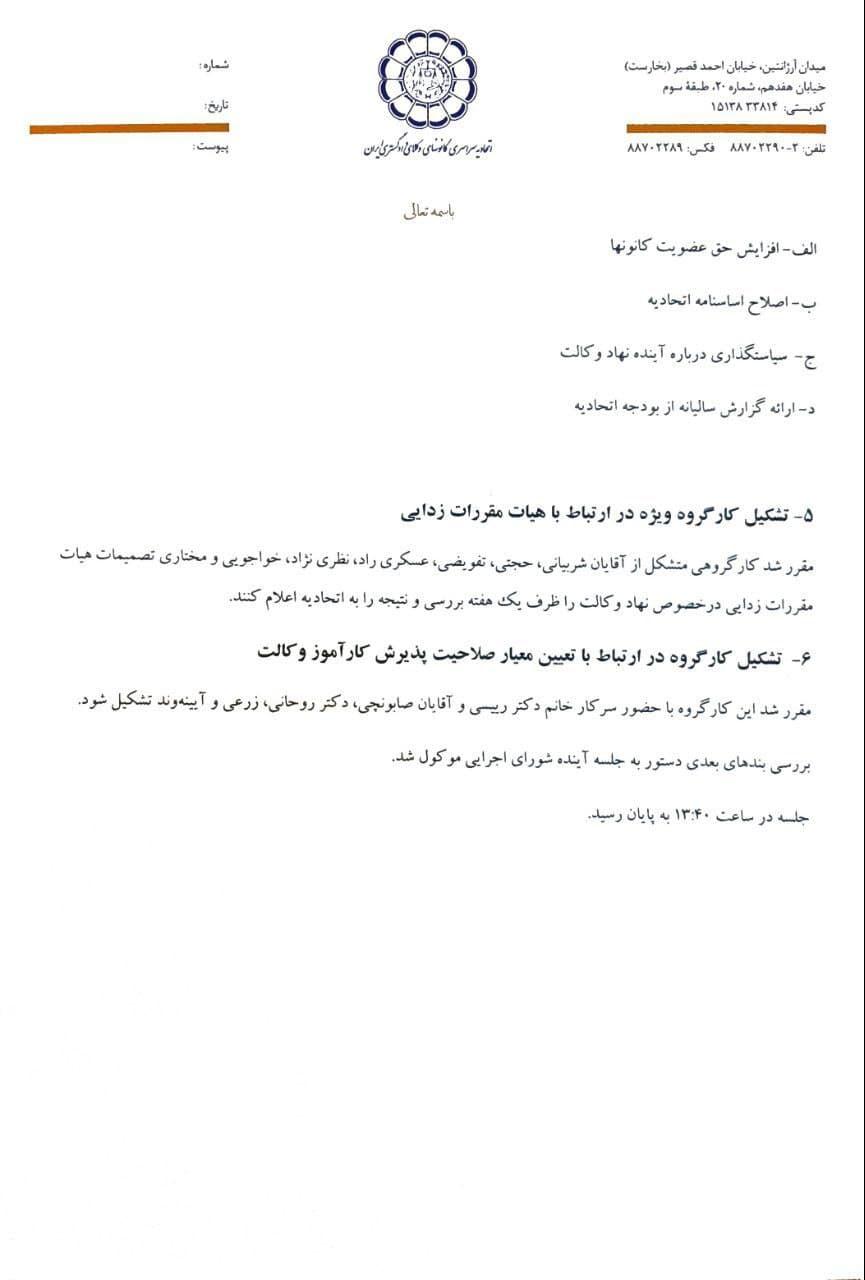 صورتجلسه شورای اجرایی اسکودا(۲۶ فروردین۱۴۰۰) ص ۲