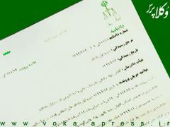 مرز سرپرستی و ولایت حقوقی بر طفل بالغ و آزادی وی در رأی دادگاه تجدیدنظر مازندران