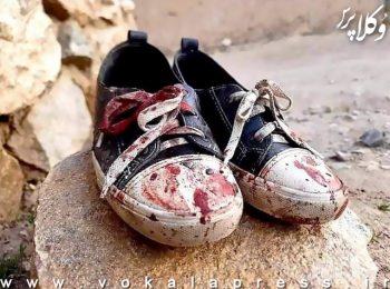 بیانیه کمیسیون بانوان کانون وکلای کرمان درباره انفجار تروریستی مقابل مدرسه دخترانه در کابل