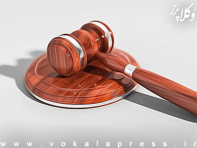 بازنشر یک دادنامه در پرونده اعتراض به قرار منع اشتغال به وکالت