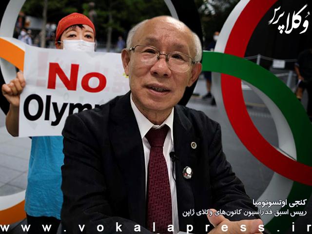 رییس اسبق فدراسیون کانونهای وکلای ژاپن خواستار لغو برگزاری المپیک شد