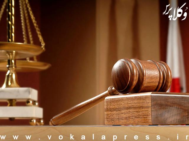 نمونه رأی با موضوع نظارت قضایی و محرومیت از وکالت