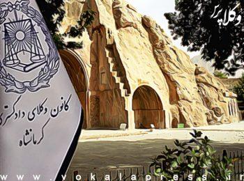 ۶۰ نفر؛ ظرفیت پذیرش کانون وکلای کرمانشاه برای آزمون وکالت ۱۴۰۰
