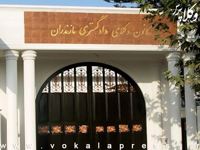 نتایج اولیه انتخابات هیأت مدیره کانون وکلای مازندران اعلام شد