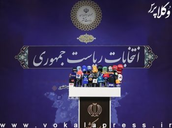 دستورالعمل بهداشتی انتخابات ۲۸ خرداد ۱۴۰۰