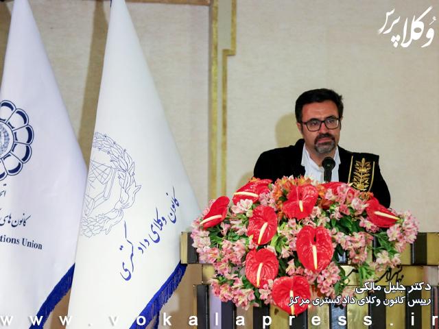 سخنرانی دکتر جلیل مالکی رییس کانون وکلای دادگستری مرکز در سی و هفتمین همایش اسکودا در اصفهان