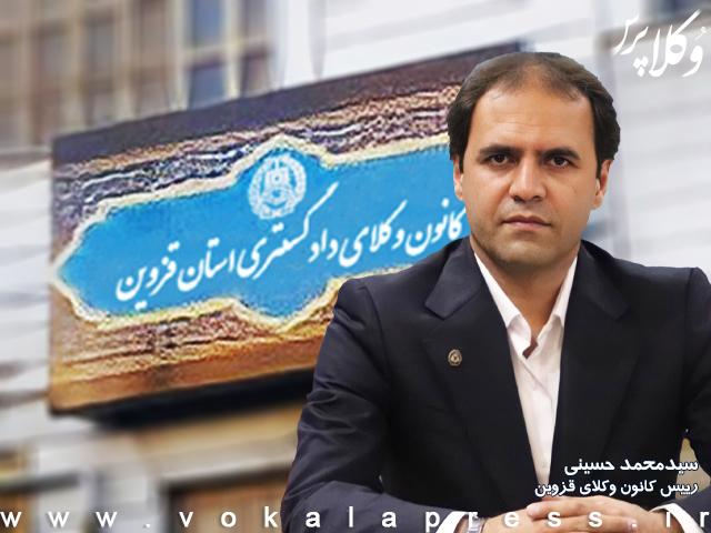 وکیل سید محمد حسینی رییس کانون وکلای قزوین شد