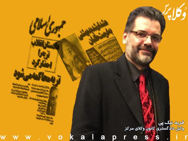 نگاهی به شروع تقابل قوه قضاییه با كانون وكلای دادگستری در ابتدای انقلاب اسلامی