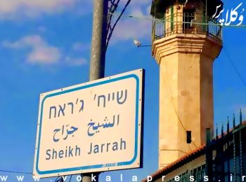 محله شیخ جراح عرصه تجاوزگری حقوقی رژیم صهیونیستی