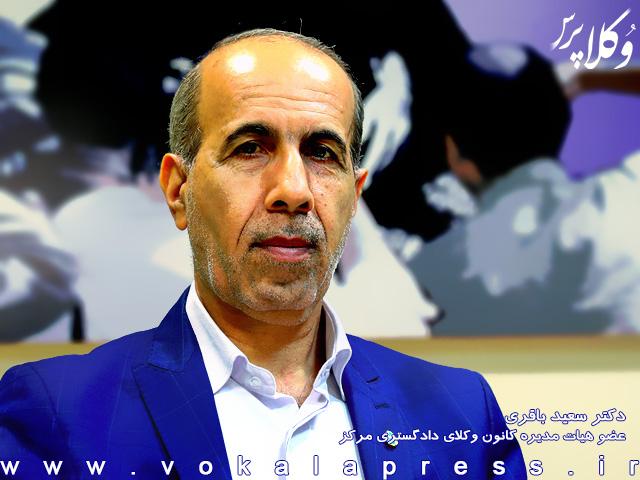 گفتگو با دکتر سعید باقری عضو هیات مدیره کانون وکلای دادگستری مرکز