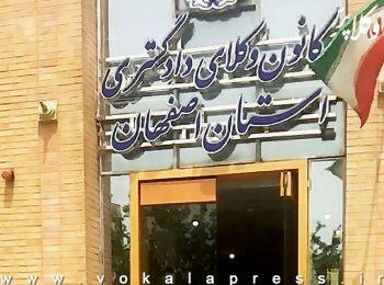 217 نفر؛ ظرفیت پذیرش کارآموز وکالت استان اصفهان در آزمون وکالت ۱۴۰۰