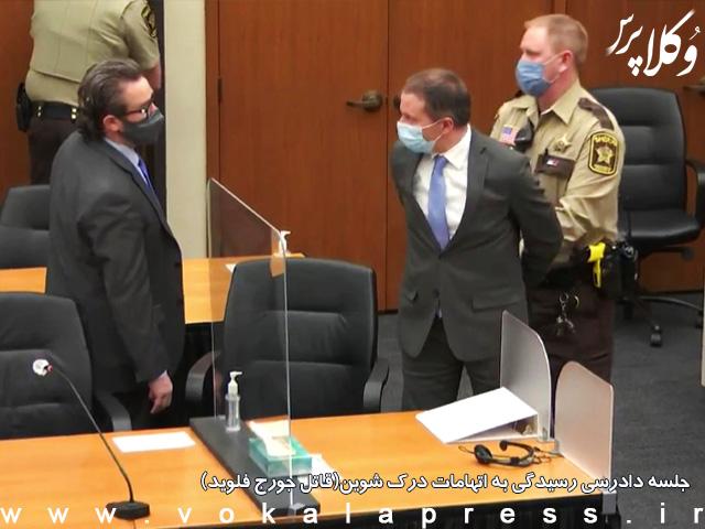 بیش از 22 سال حبس برای قاتل جورج فلوید