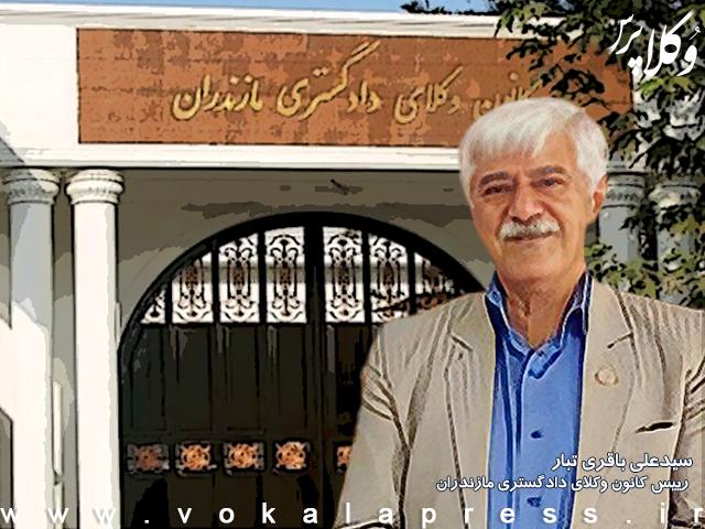 وکیل «سیدعلی باقری تبار» رییس کانون وکلای مازندران شد
