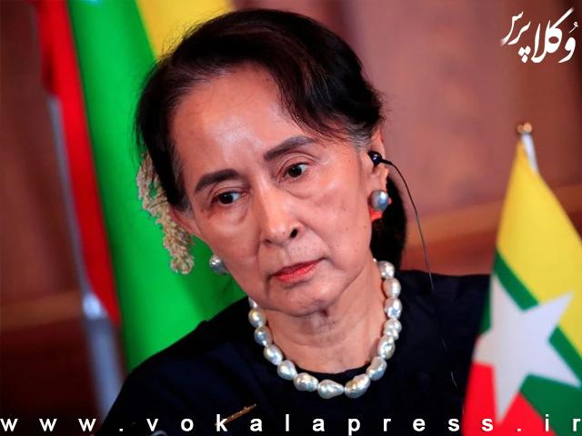 وکیل آنگ سان سوچی : دادگاه به موکلم اعلام کرده است باید بدون وکیل از خود دفاع کند