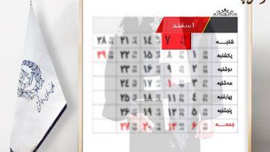 آخرین تغییرات در تقویم رسمی کشور؛ روزی به نام وکیل در دولت حسن روحانی ثبت نشد