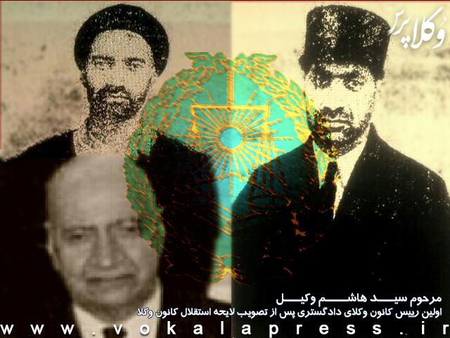 ۳۱ خرداد؛ سالگرد وفات سید هاشم وکیل