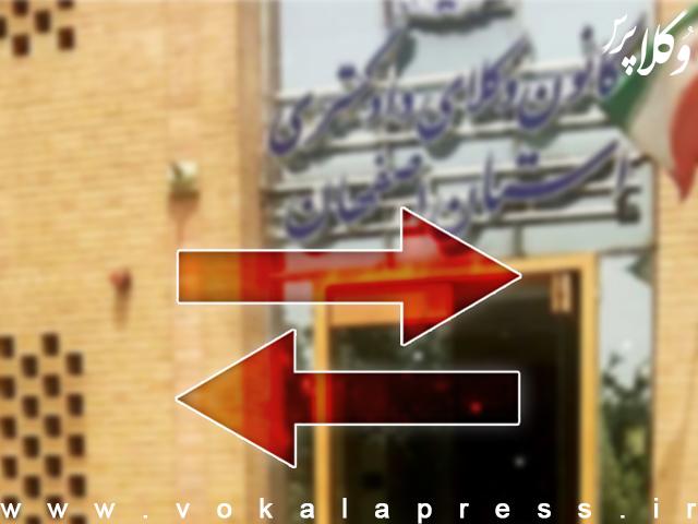 حواشی افزایش هزینه نقل و انتقال وکلای دادگستری در کانون وکلای اصفهان