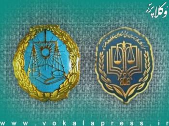 رد دعوای کانون وکلای مرکز درخصوص تشابه علامت تجاری مرکز وکلای قوهقضاییه به لوگوی کانون وکلای مرکز