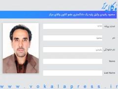 محمود رشیدی به عنوان اولین رییس اداره نظارت کانون وکلای مرکز تعیین شد
