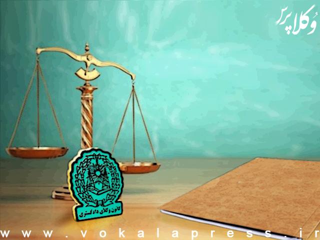 نگاهی به سیر تصویب آیین نامه لایحه قانونی استقلال کانون وکلای دادگستری